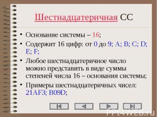 Шестнадцатеричная СС Основание системы – 16; Содержит 16 цифр: от 0 до 9; A; B;