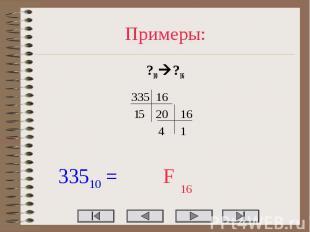 Примеры: ?10 ?16