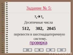 Задание № 5: ?10 ?16 Десятичные числа 512, 302, 2045 перевести в шестнадцатеричн