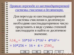 Правило перехода из шестнадцатеричной системы счисления в десятичную. Для перехо
