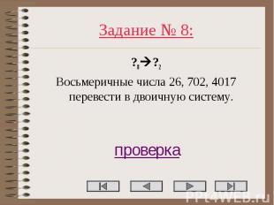 Задание № 8: ?8 ?2 Восьмеричные числа 26, 702, 4017 перевести в двоичную систему