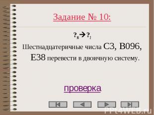 Задание № 10: ?16 ?2 Шестнадцатеричные числа C3, B096, E38 перевести в двоичную