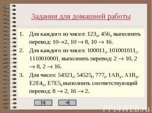 Задания для домашней работы Для каждого из чисел: 12310, 45610 выполнить перевод