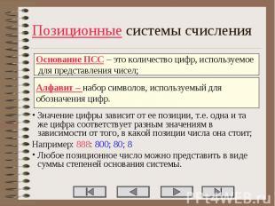 Позиционные системы счисления Значение цифры зависит от ее позиции, т.е. одна и