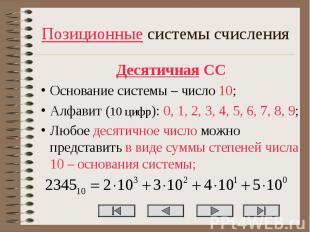 Позиционные системы счисления Десятичная СС Основание системы – число 10; Алфави