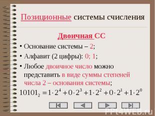 Позиционные системы счисления Двоичная СС Основание системы – 2; Алфавит (2 цифр