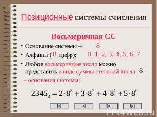 Позиционные системы счисления Восьмеричная СС Основание системы – Алфавит ( цифр