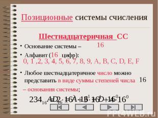Позиционные системы счисления Шестнадцатеричная СС Основание системы – Алфавит (