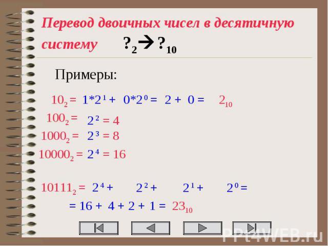 Перевод двоичных чисел в десятичную систему ?2 ?10 Примеры: