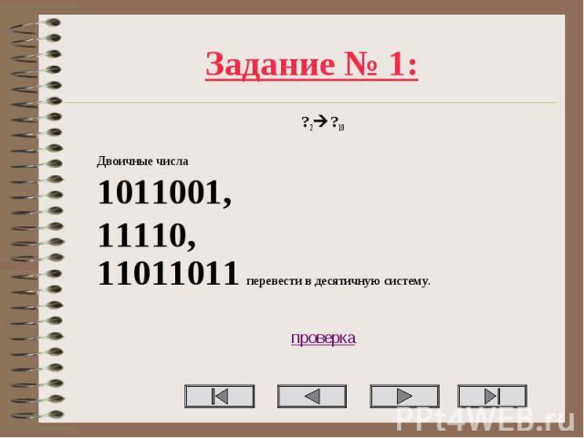 Задание № 1: ?2 ?10 Двоичные числа 1011001, 11110, 11011011 перевести в десятичную систему. проверка