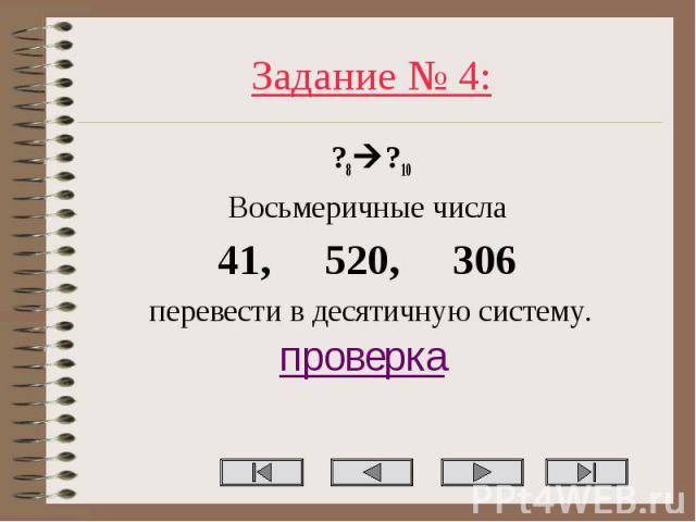 Задание № 4: ?8 ?10 Восьмеричные числа 41, 520, 306 перевести в десятичную систему.