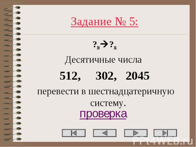 Задание № 5: ?10 ?16 Десятичные числа 512, 302, 2045 перевести в шестнадцатеричную систему.