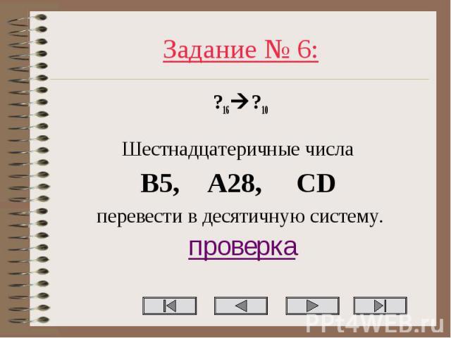 Задание № 6: ?16 ?10 Шестнадцатеричные числа B5, A28, CD перевести в десятичную систему.