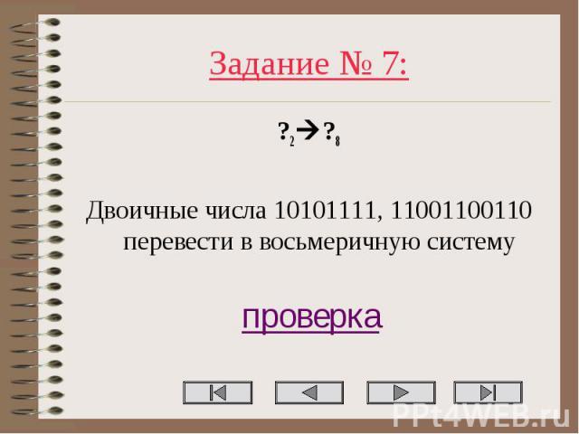 Задание № 7: ?2 ?8 Двоичные числа 10101111, 11001100110 перевести в восьмеричную систему