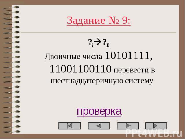 Задание № 9: ?2 ?10 Двоичные числа 10101111, 11001100110 перевести в шестнадцатеричную систему проверка