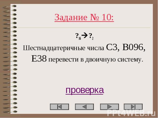 Задание № 10: ?16 ?2 Шестнадцатеричные числа C3, B096, E38 перевести в двоичную систему. проверка