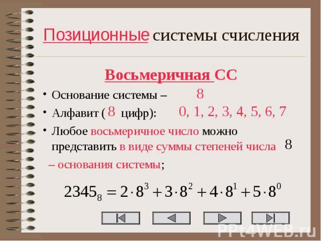 Позиционные системы счисления Восьмеричная СС Основание системы – Алфавит ( цифр): Любое восьмеричное число можно представить в виде суммы степеней числа – основания системы;