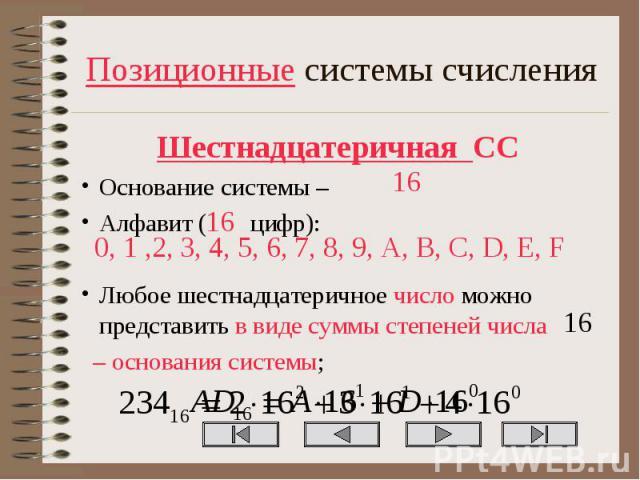 Позиционные системы счисления Шестнадцатеричная СС Основание системы – Алфавит ( цифр): Любое шестнадцатеричное число можно представить в виде суммы степеней числа – основания системы;