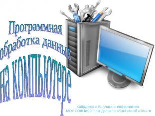 Хайрулина А.В., учитель информатики, МОУ СОШ №10, г.Кандалакша, Мурманской облас