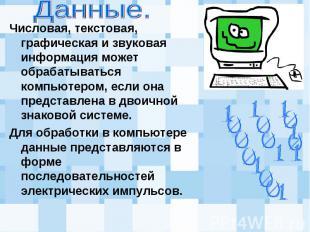 Числовая, текстовая, графическая и звуковая информация может обрабатываться комп
