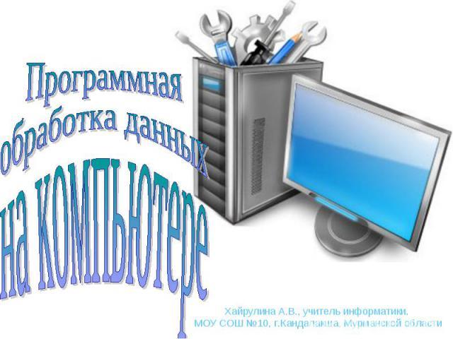 Хайрулина А.В., учитель информатики, МОУ СОШ №10, г.Кандалакша, Мурманской области