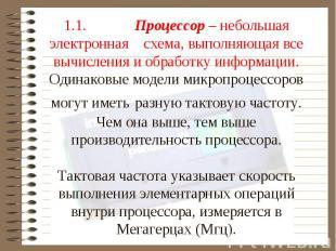 1.1. Про