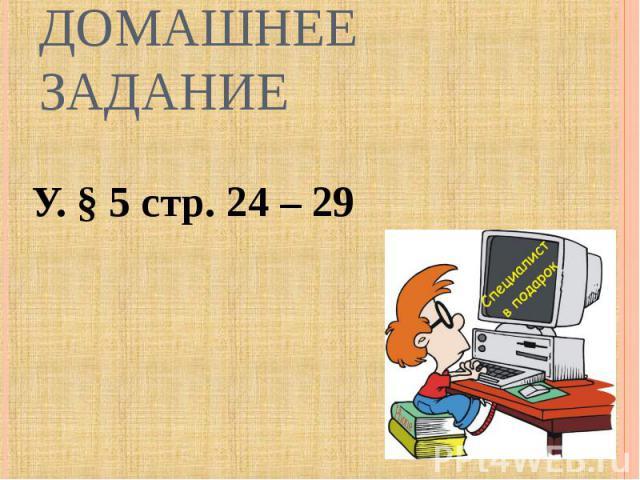 У. § 5 стр. 24 – 29 У. § 5 стр. 24 – 29