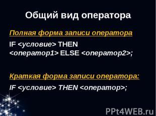 Общий вид оператора Полная форма записи оператора IF<условие>T