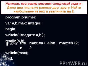 Написать программу решения следующей задачи: Даны два числа не равные друг другу