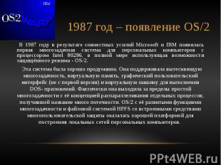 1987 год – появление OS/2 В 1987 году в результате совместных усилий Microsoft и