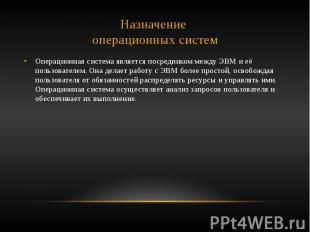 Назначение операционных систем Операционная система является посредником между Э