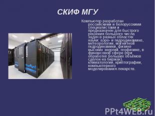 СКИФ МГУ Компьютер разработан российскими и белорусскими специалистами и предназ