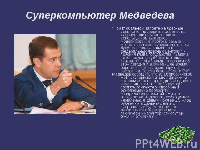 """Суперкомпьютер Медведева """"При глобальном запрете на ядерные испытания проверить надежность ядерного щита можно, только используя компьютерное моделирование, поэтому самые мощные в стране суперкомпьютеры будут располагать именно в федеральных яд…"""