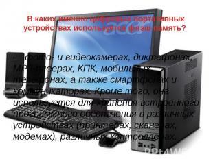 В каких именно цифровых портативных устройствах используется флэш-память? — фото