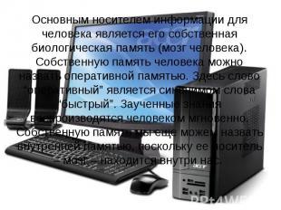 Основным носителем информации для человека является его собственная биологическа