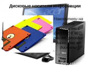 Дисковые носители информации Накопители на гибких магнитных дисках (НГМД), они ж