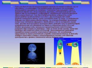 Луна каждые 24 часа 50 минут вызывает приливы не только в океанах, но и в коре З