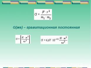 G(же) – гравитационная постоянная G(же) – гравитационная постоянная