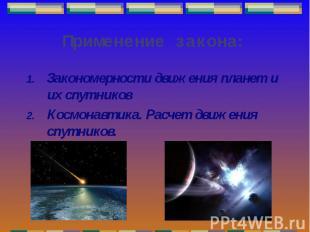 Закономерности движения планет и их спутников Закономерности движения планет и и