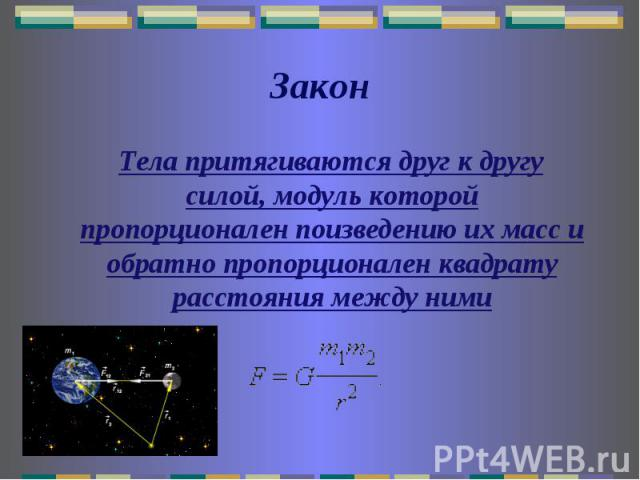 Тела притягиваются друг к другу силой, модуль которой пропорционален поизведению их масс и обратно пропорционален квадрату расстояния между ними Тела притягиваются друг к другу силой, модуль которой пропорционален поизведению их масс и обратно пропо…