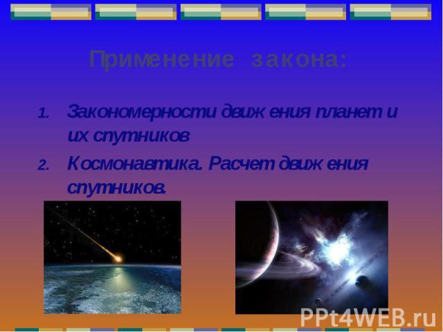 Закономерности движения планет и их спутников Закономерности движения планет и их спутников Космонавтика. Расчет движения спутников.