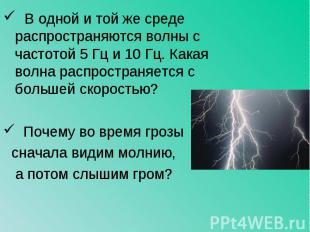 В одной и той же среде распространяются волны с частотой 5 Гц и 10 Гц. Какая вол