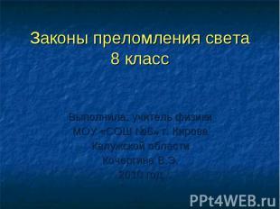 Законы преломления света 8 класс Выполнила: учитель физики МОУ «СОШ №6» г. Киров
