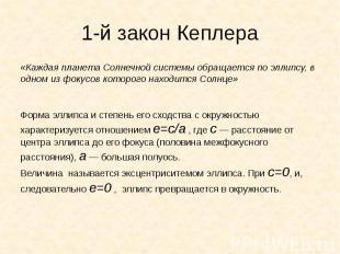 1-й закон Кеплера «Каждая планета Солнечной системы обращается по эллипсу, в одн