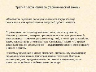 Третий закон Кеплера (гармонический закон) «Квадраты периодов обращения пл