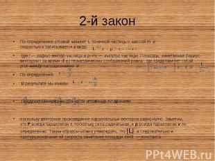2-й закон По определениюугловой момент Lточечной частицы с мас