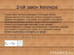 2-ой закон Кеплера Второй закон Кеплера утверждает, что радиус-вектор обращающег