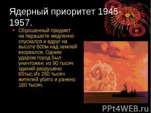 Ядерный приоритет 1945-1957. Сброшенный предмет на парашюте медленно спускался и