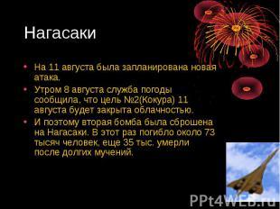 Нагасаки На 11 августа была запланирована новая атака. Утром 8 августа служба по