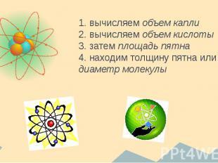 1. вычисляем объем капли 1. вычисляем объем капли 2. вычисляем объем кислоты 3.